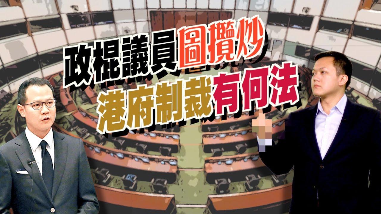 東網視頻:政棍議員圖攬炒 港府制裁有何法 - 20200414 香港新聞 on.cc東網 - YouTube