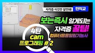 범용밀링가공을 위한 CAM프로그래밍(자격증 실기)기능사…