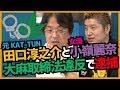 元KAT-TUN田口淳之介と小嶺麗奈大麻取締法違反で逮捕