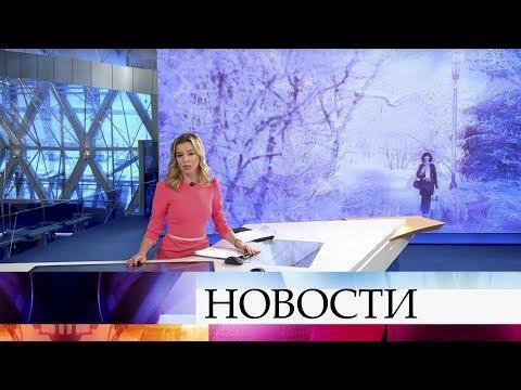 Выпуск новостей в 12:00 от 08.02.2020