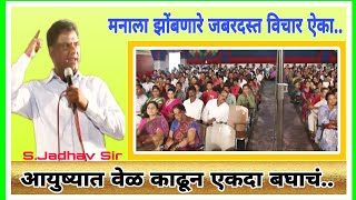 Download lagu हृदयस्पर्शी भाषण एकदा बघाचं   Marathi Motivational Speech By Dr. Samruddhi Jadhav @SJ Nashik