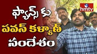 Pawan Kalyan Message To Fans   Pawan Kalyan Meets Fans   Telugu News   hmtv