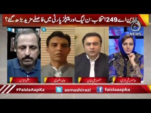 Bilawal Ka Shehbaz Sharif Say Raabta | Faisla Aap Ka with Asma Shirazi | 6 May 2021 | Aaj News