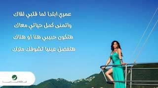 Elissa     Omry Ebtada   With Lyrics   إليسا     عمري ابتدا   بالكلمات