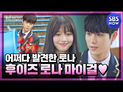 [펜트하우스] 스페셜 '※미방송분 포함 주석훈♥배로나 모음 ' / 'The Penthouse' Special | SBS NOW
