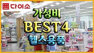 다이소 가성비 헬스용품 BEST4 !! 다이소의 숨겨진…