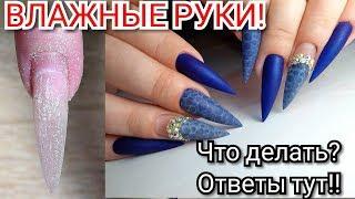 Коррекция СТИЛЕТ работа с очень влажными руками Коррекция Маникюр ТОП удивителные дизайны ногтей