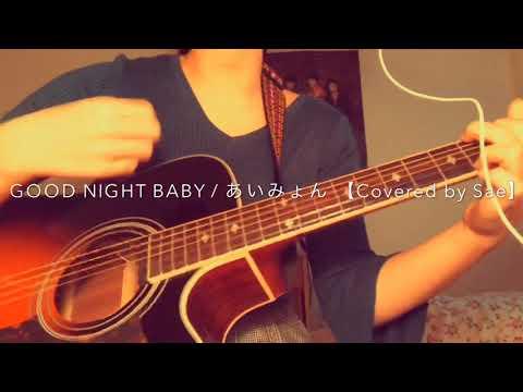GOOD NIGHT BABY / あいみょん 【Covered by Sae】