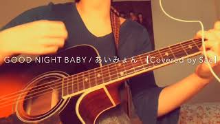GOOD NIGHT BABY / あいみょん 【Covered by Sae】
