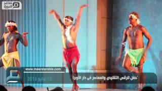 مصر العربية | 'حفل للرقص التقليدى والمعاصر فى دار الأوبرا