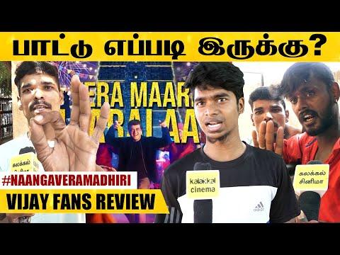 நான் விஜய் ரசிகர் தான்...ஆனால்? - Vera Maari Song Public Reactions | Valimai First Single