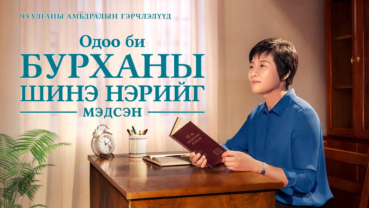 """Сайн мэдээний гэрчлэлүүд """"Одоо би Бурханы шинэ нэрийг мэдсэн"""" Христэд итгэгчдийн үнэн түүх"""