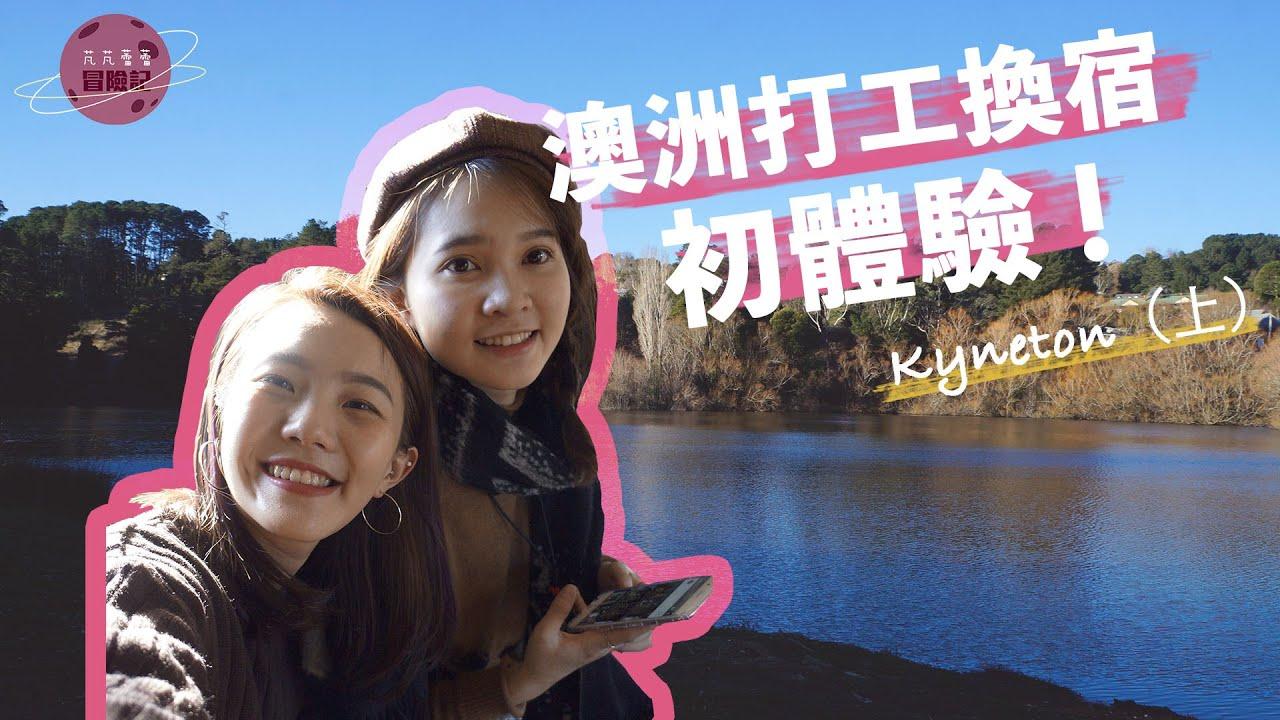 澳洲打工換宿 之Kyneton民宿體驗(上)  芃芃蕾蕾歷險記 - YouTube