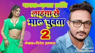 Aa gya Kamal kranty Ka super hit song hamra lahanga se maal chuwata 2https://youtu.be/9bA5DmALRWo