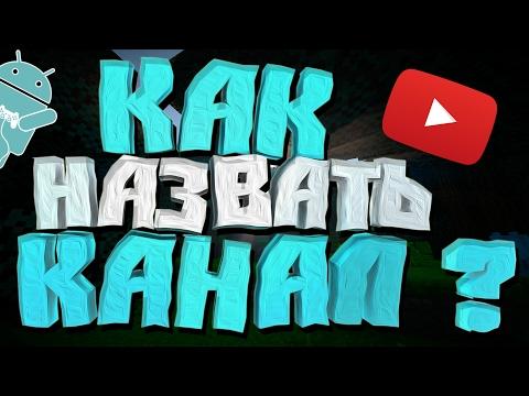 Вопрос: Как выбрать хорошее название для канала YouTube?