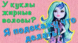 Видеоинструкция: что делать с жирными волосами кукол Monster High(, 2014-12-28T17:18:34.000Z)