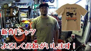 オリジナルTシャツ販売中! https://www.ttrinity.jp/shop/imagine/ 細...