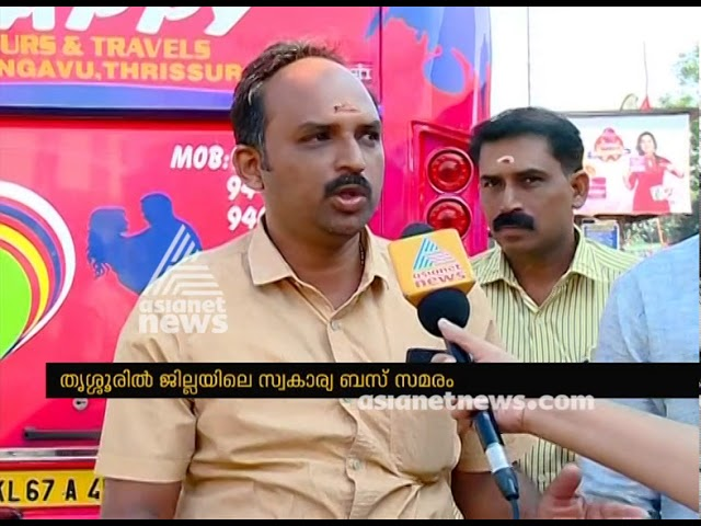 Bus strike : Parallel bus service by tourist buses in Thrissur