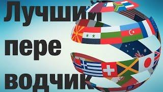Самый интеллектуальный переводчик Lingvo Live(, 2014-12-17T14:33:42.000Z)