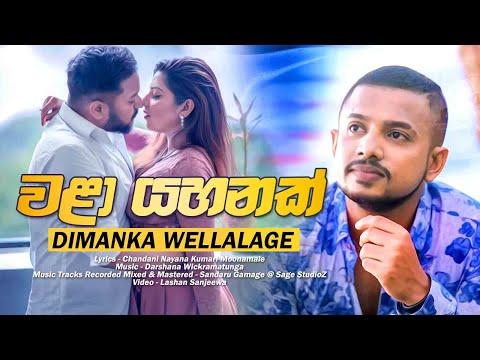Dimanka Wellalage New Song Wala Yahanak (Music by Darshana Wickramatunga)
