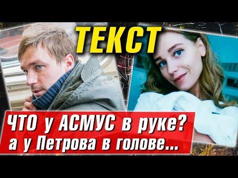 ЧТО В РУКЕ У АСМУС в фильме ТЕКСТ? Обзор фильма и скандальной сцены
