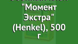 Обойный клей Момент Экстра (Henkel), 500 г обзор 756739 бренд производитель Henkel (Германия)
