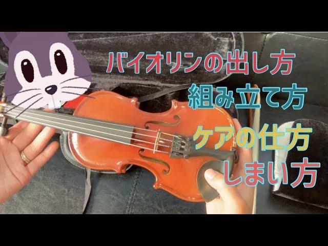 """【副教材】""""バイオリンの出し方・組み立て方・ケアの仕方・しまい方""""がアップされました【Youtube】"""