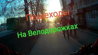 Пешеходы на Велодорожках. Альметьевск на велосипеде по городу./Громкий Air Zound.