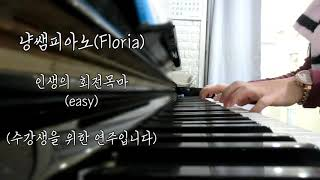 히사이시 조 - 인생의회전목마(easy) / by.냥쌤…