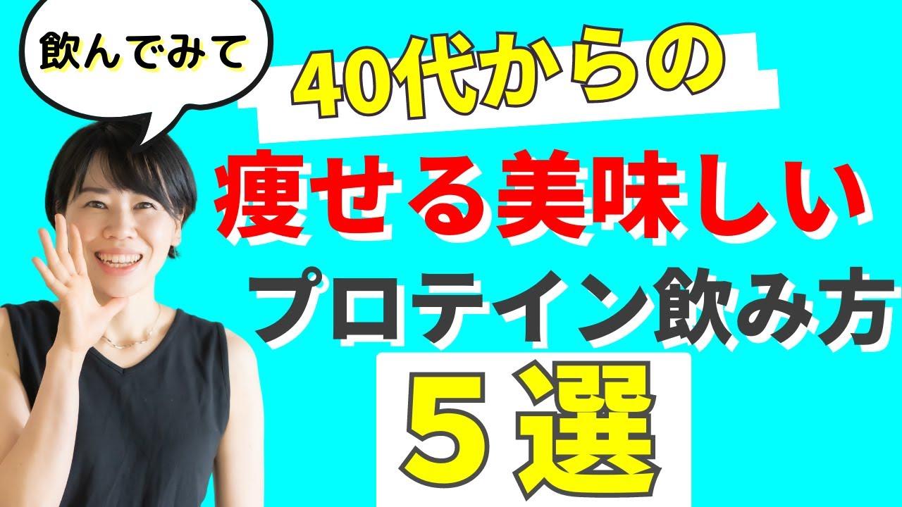【初心者向け】40代から痩せる!プロテインの飲み方5選 | マイプロテインの特典紹介!