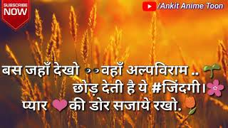 Motivation quotes/lines   Suvichar quotes   Motivation thinks   Ankit Anime Toon