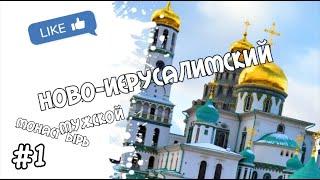 Воскресенский Ново-Иерусалимский ставропигиальный мужской монастырь#1
