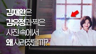 [뮤비해석] 눈물 닦을 휴지 챙겨서 들어오세요 (오열주의)|김재환 '안녕하세요'