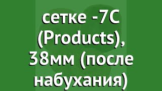 Таблетка кокосовая в сетке Jiffy-7С (Jiffy Products), 38мм (после набухания) обзор Jiffy-8