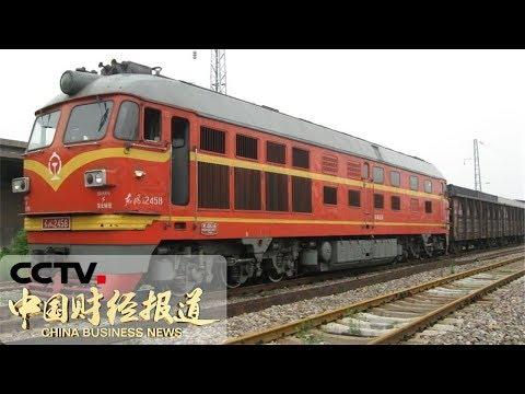 《中国财经报道》 铁总:2018年全国铁路客货运输双双增长超9.2% 20190102 15:00   CCTV财经