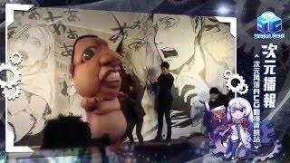 進擊的巨人展WALL TAIPEI 開展典禮三浦春馬擊破台北牆--------...