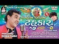 KIRTIDAN GADHVI NO TAHUKAR 5 | Nonstop garba part 1 | FULL HD VIDEO