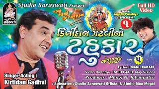 kirtidan gadhvi no tahukar 5 nonstop garba part 1 full hd video