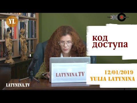 LatyninaTV / Код Доступа /12.01.2019/ Юлия Латынина