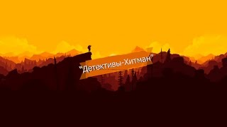 """Фильм """"Детективы-Хитман""""."""