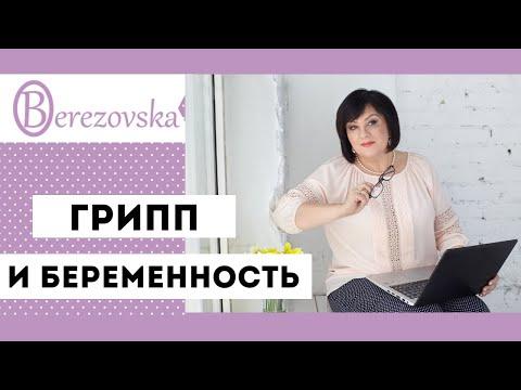 Грипп и беременность - Др. Елена Березовская