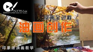 风景油画教学印象派油画绘画全过程서양화 풍경유화 그림그리기…