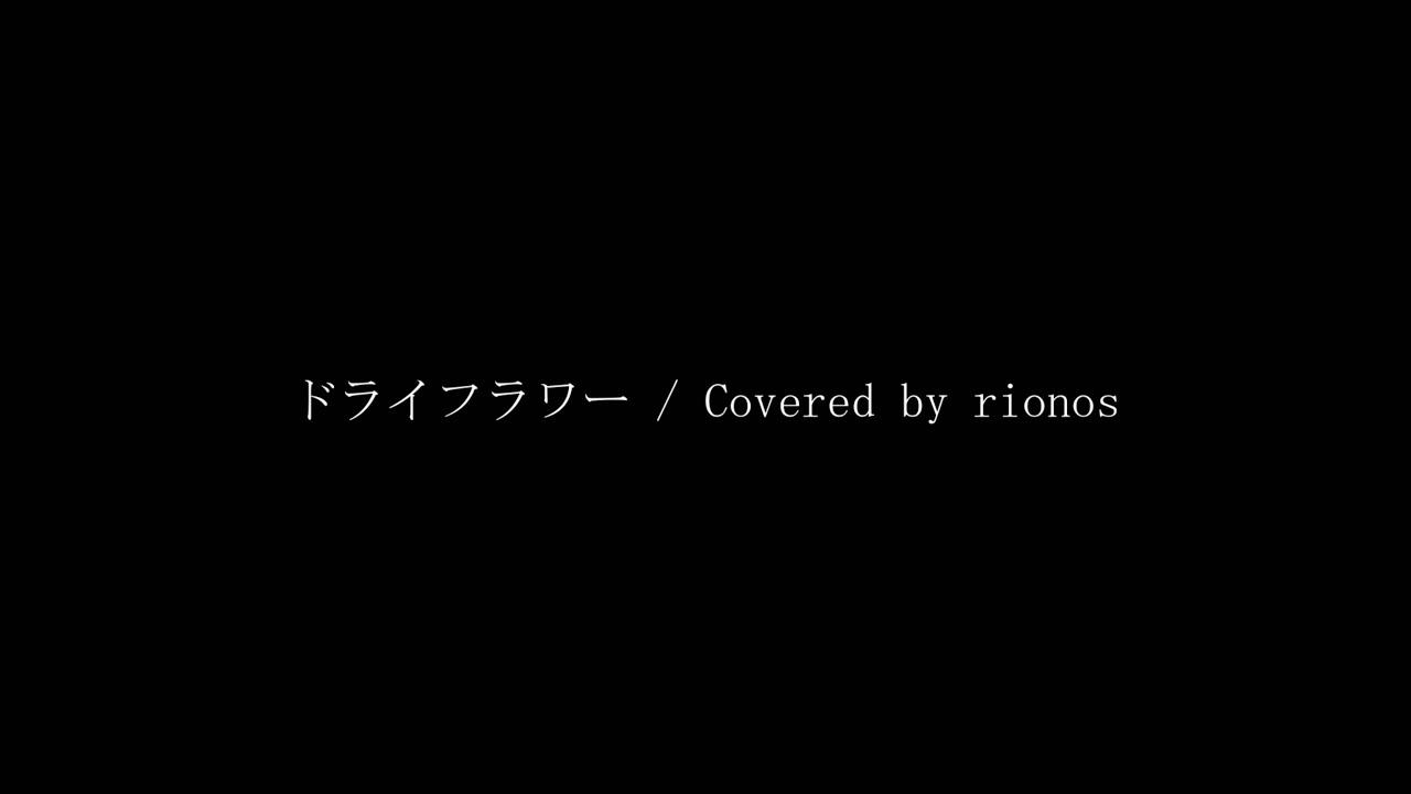 『ドライフラワー』優里 / Covered by rionos