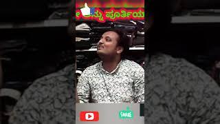 ಒಂದು ಚರ್ಚೆ #Shorts #YouTubeshorts #Kannada