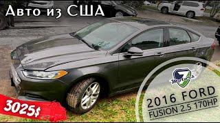 2016 Ford Fusion 2.5 170HP - 3050$. Авто из США 🇺🇸 в Украину.