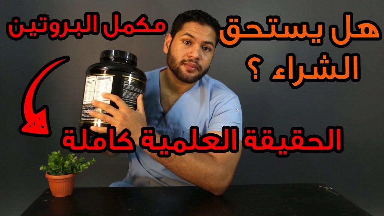 مكمل الواي بروتين و أفضل طريقة استخدام لتضخيم العضلات | دكتور كريم رضوان