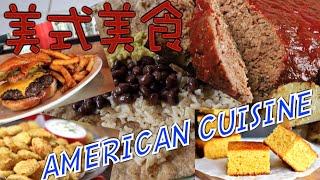 美式美食(American Cuisine)