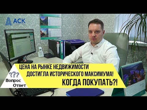 🔷Рынок недвижимости Краснодара 2019 ✓анализ рынка ✓динамика цен ✓Когда покупать?! 🔷АСК