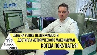 рынок недвижимости Краснодара 2019 анализ рынка динамика цен Когда покупать?! АСК