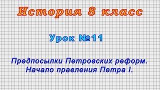 История 8 класс (Урок№11 - Предпосылки Петровских реформ. Начало правления Петра I.)